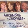 Концерт ансамбля «Секунда» (г.Томск) в Гиперионе