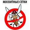 Москитные сетки Новосибирск