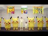 【ロッテ ポケモンダンス】ポケモンシリーズCM ピカチュウと踊る&#3168