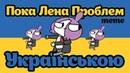 (Українська озвучка) Мiрби - Пока Лена проблем