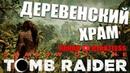КВЕСТЫ В ДЕРЕВНЕ SHADOW OF THE TOMB RAIDER 5
