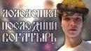 Лололошка - ПОСЛЕДНИЙ БОГАТЫРЬ feat. Lololoshka edit Клип не Клип Что это?