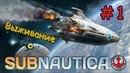 Subnautica - выживание ! Прохождение! 1