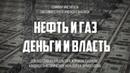 Сергей Правосудов Нефть и газ Деньги и власть