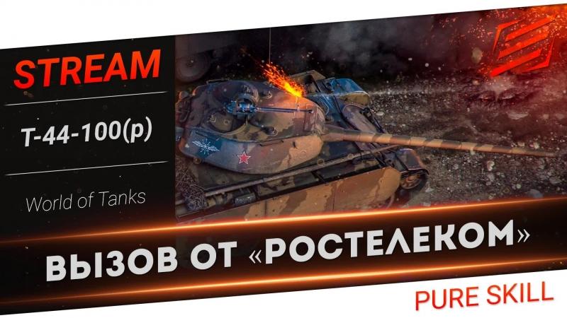 World of Tanks | Т-44-100(р) | Майский вызов от «Ростелеком»: гонка за золотом \ Exclus1ve