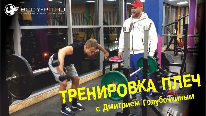 Тренировка плеч с Дмитрием Голубочкиным. Франшиза спортивного питания.
