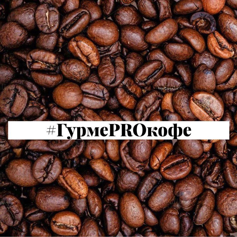Кофейня «Гурме» - Вконтакте