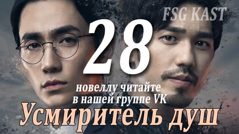 [FSG KAST] 2840 Guardian - Усмиритель душ (рус.суб)