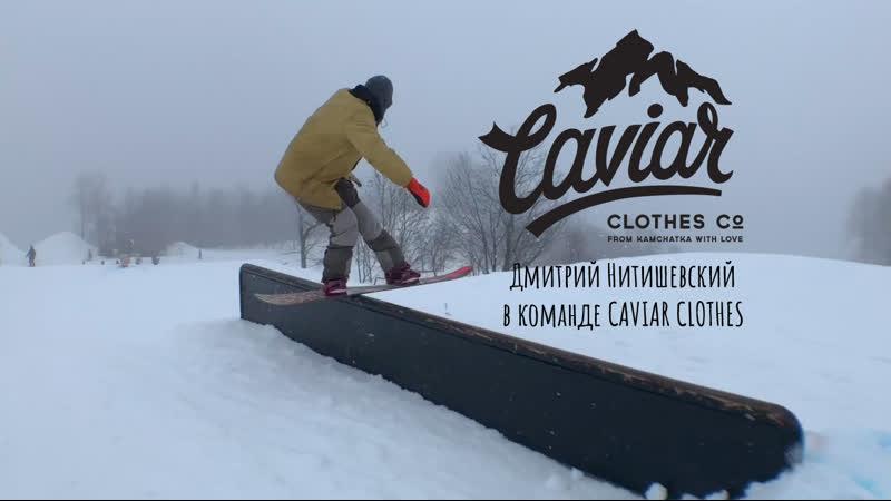 Дмитрий Нитишевский в команде Caviar clothes.