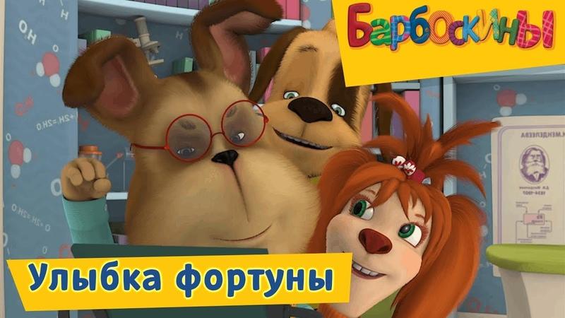 Улыбка фортуны 😍 Барбоскины 😍 Сборник мультфильмов 2019