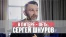 В Питере - петь. Сергей Шнуров