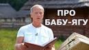 Михаил Задорнов Про Бабу-Ягу