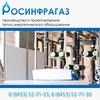 РосИнфраГаз - производство оборудования