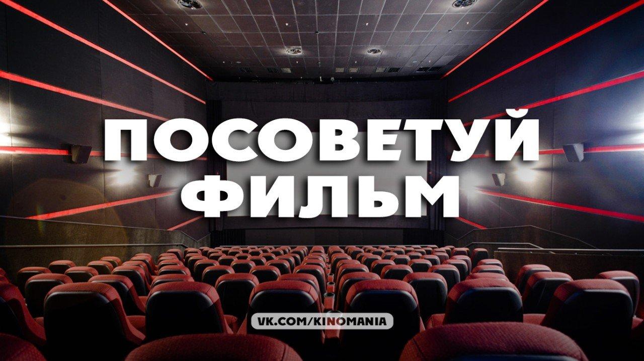 Посоветуй фильм предыдущему комментатору судя по его