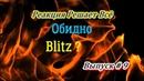 Обидно Blitz 9 Реакция Решает Всё - Its A Shame Blitz 9 Reaction Solves Everything