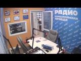 Инновационное Утро на Радио Комсомольская Правда в Красноярске. 23 августа 2017