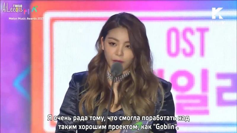 [RUS SUB][02.12.17] Ailee Win Best OST @ 2017 MelOn Music Awards MMA