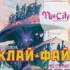 ФанCity - новый журнал о фантастике и фэнтези