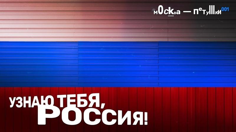 Почему русские прячутся за заборами? Москва – Петушки 001