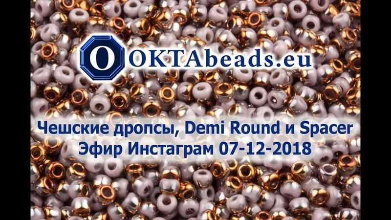 Чешские дропсы и сравнение Demi Round от TOHO и Spacer от Miyuki