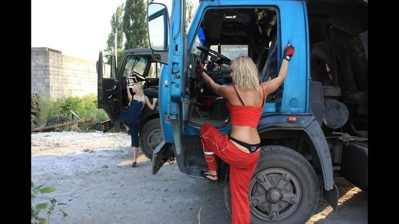 Девушки дальнобойщики за рулем грузовиков Девушки профессионалки