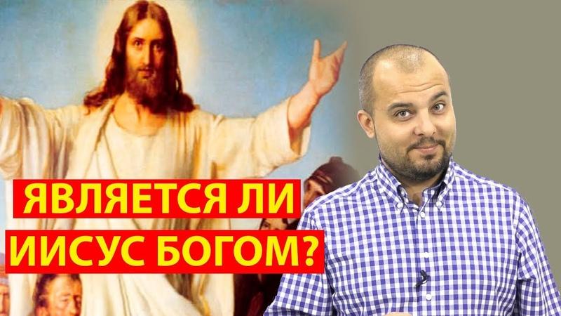 Является ли Иисус Богом Стоп ГРЕХ