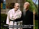 Джим Керри Jim Carrey Kung Fu Master (перевод и субтитры LingvoStar)