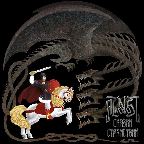 Вышел новый альбом ALKONOST - Сказки странствий (2013)