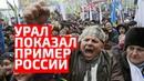 ДЕЛАЙТЕ ТАК ЖЕ КАК В ЕКАТЕРИНБУРГЕ И МЫ СПАСЕМ РОССИЮ. Путин именно этого и боится?