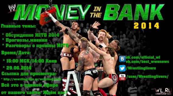 Запись прямого эфире к WWE Money in the Bank 2014