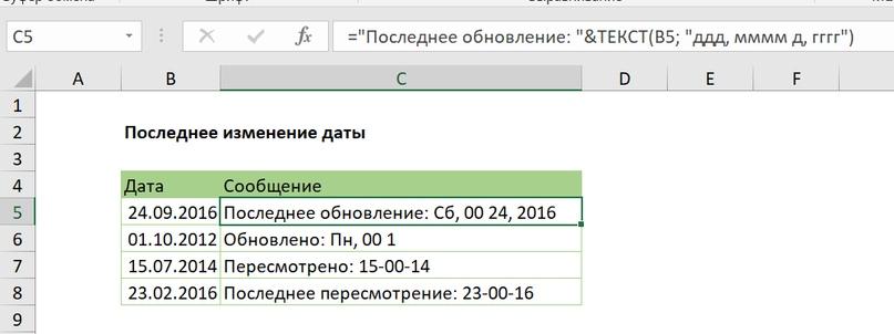 Дата последнего изменения даты