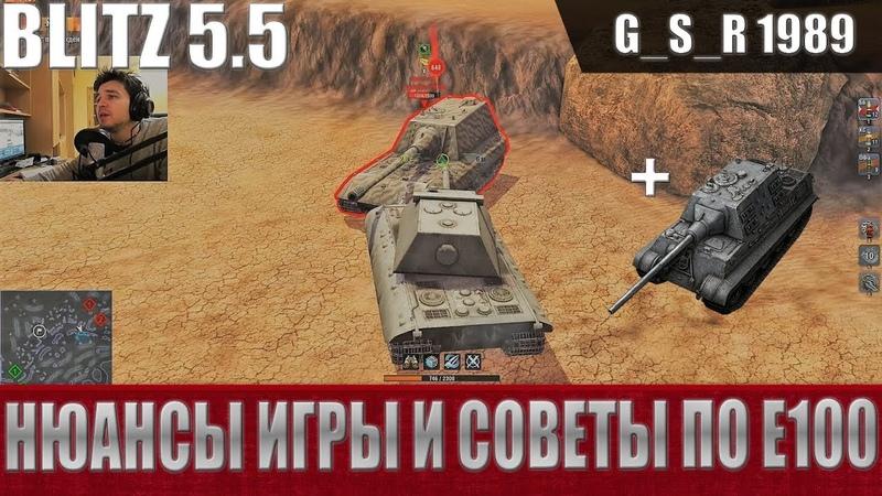 WoT Blitz - Советы по игре на Е100 и бывший король дамага - World of Tanks Blitz (WoTB)