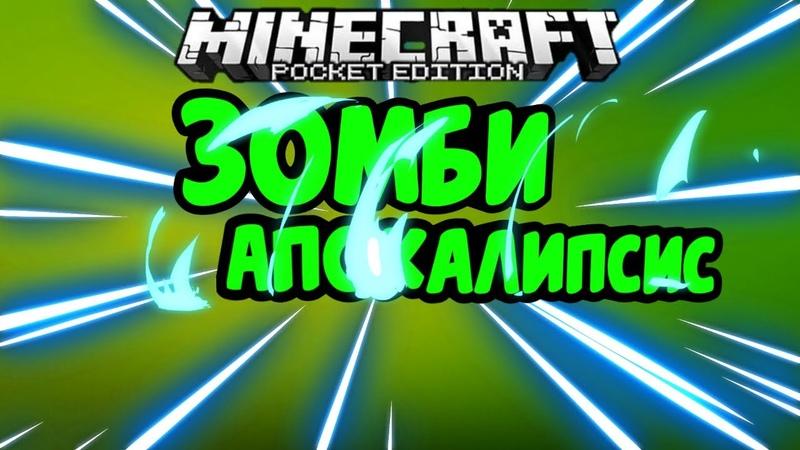 ЗОМБИ АПОКАЛИПСИС С VLADUSOM Minecraft PE v1 6 0 5