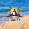 Коттеджный поселок | АдмиралЪ