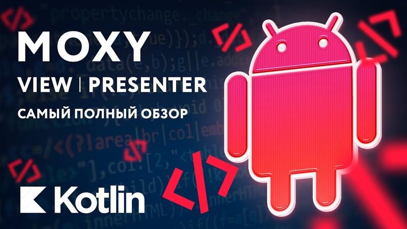Moxy - View, Presenter, Обзор [RU, Android] / Мобильный разработчик