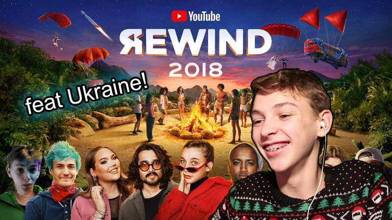 Я потрапив у YouTube Rewind 2018! Огляд на YouTube Rewind 2018