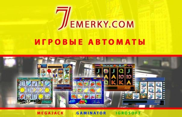 Бесплатно эмуляторы автоматов персональный игровых компьютор на скачать