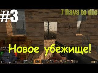 Семь дней чтобы умереть / 7 Days To Die #3 - Новое убежище! [Rus]