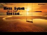 Миха Бунин (при участии O-Anna) - Улетаю (Bushido instrumental)