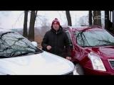 Тест-драйв Cadillac SRX vs Lexus RX - 4 точки. Шины и диски 4точки - Wheels &amp Tyres 4tochki