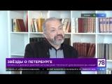 Звезды о Петербурге Дмитрий Ситковецкий
