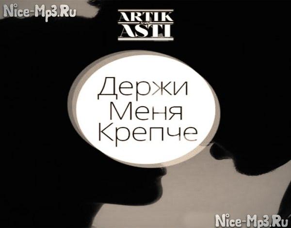 скачать бесплатно и без регистрации песни Artik