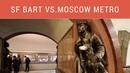 SF BART Junkie Metro Vs. Beautiful Moscow Metro
