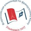 Всероссийская олимпиада по франц. языку в УлГПУ