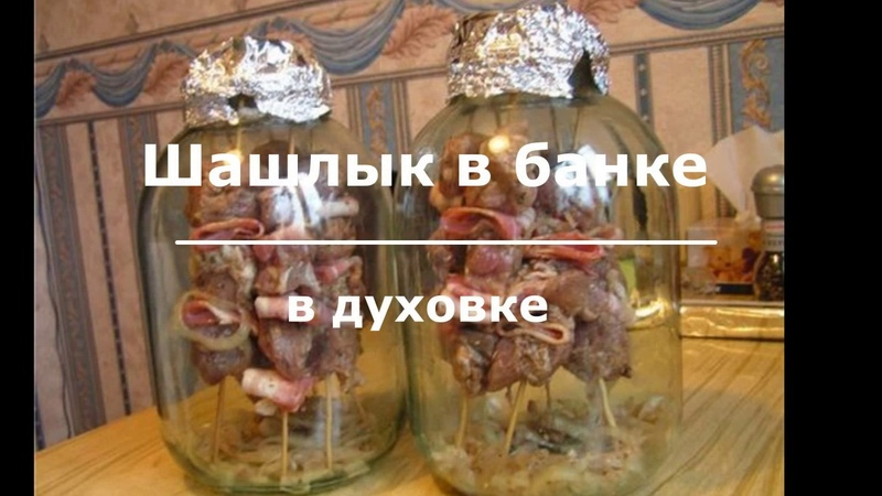 ШАШЛЫК В БАНКЕ, в духовке, СУПЕР РЕЦЕПТ!