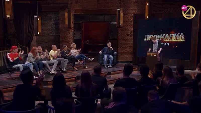 [ТНТ4 Телеканал] Прожарка Вити АК! Специальный гость - Андрей Григорьев-Апполонов! [БЕЗ ЦЕНЗУРЫ]