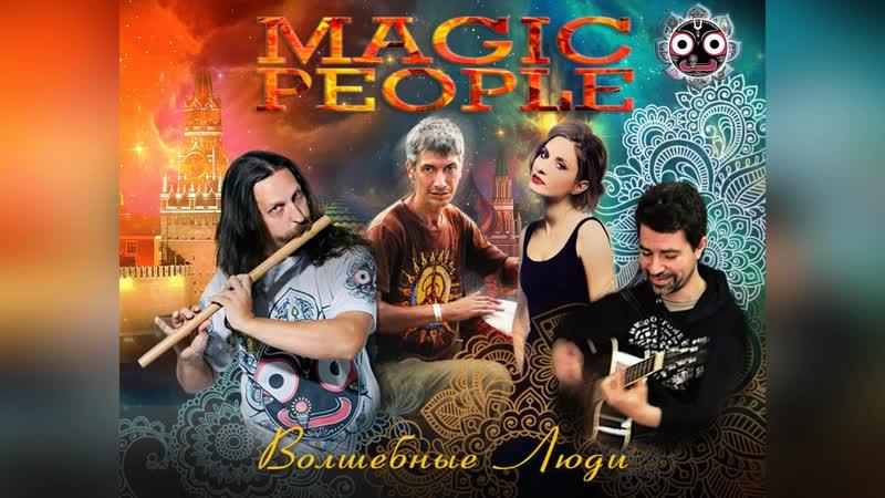 Magic People (Волшебные люди) видео-афиша город Королёв декабрь 2018 г.
