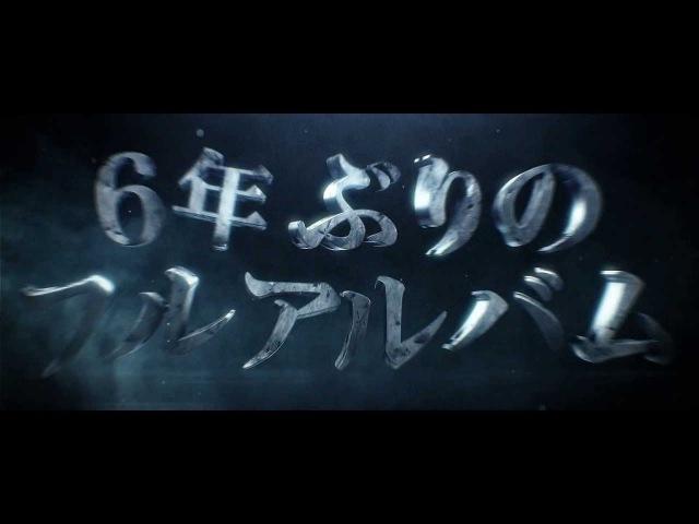 マキシマム ザ ホルモン 5th フルアルバム 予襲復讐予告動画
