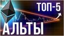 Топ-5 криптовалют, которые дадут прибыль / Аналитика криптовалют, прогноз ETH, NEO, BNB, ZIL, TRX