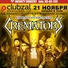 21.11 - CREMATORY (DE) - ЗАЛ ОЖИДАНИЯ (С-Пб)